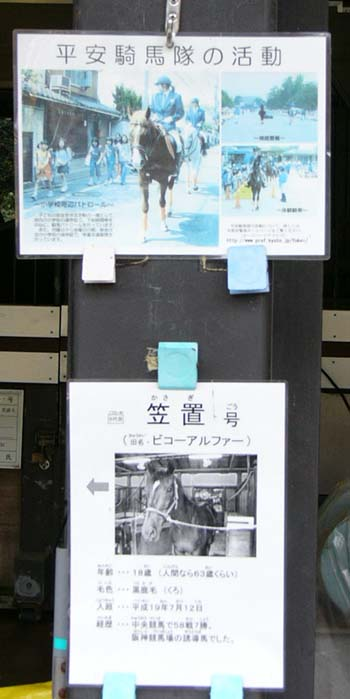 20081116_heian-kanban (1).JPG