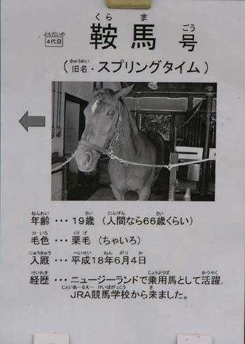 20081116_heian-kanban (3).JPG